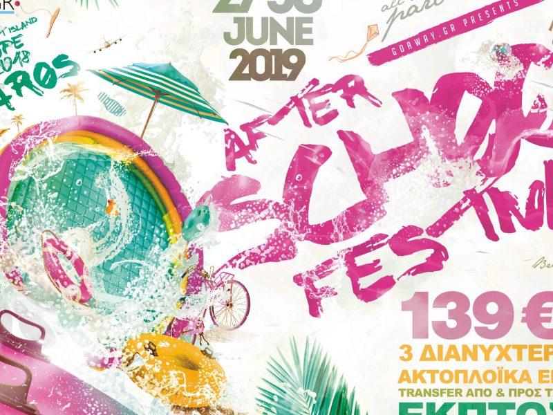 After school festival στην Πάρο - Διακοπές μετά τις πανελλήνιες